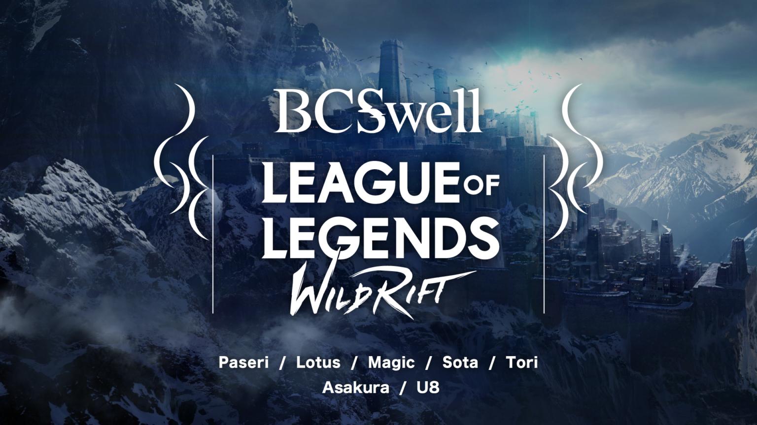 League of Legends:Wild Rift 部門発足のお知らせ