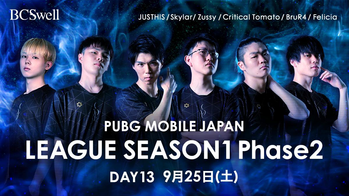 【 PUBG MOBILE部門 】 『PUBG MOBILE JAPAN LEAGUE SEASON1 』Phase2 出場中!