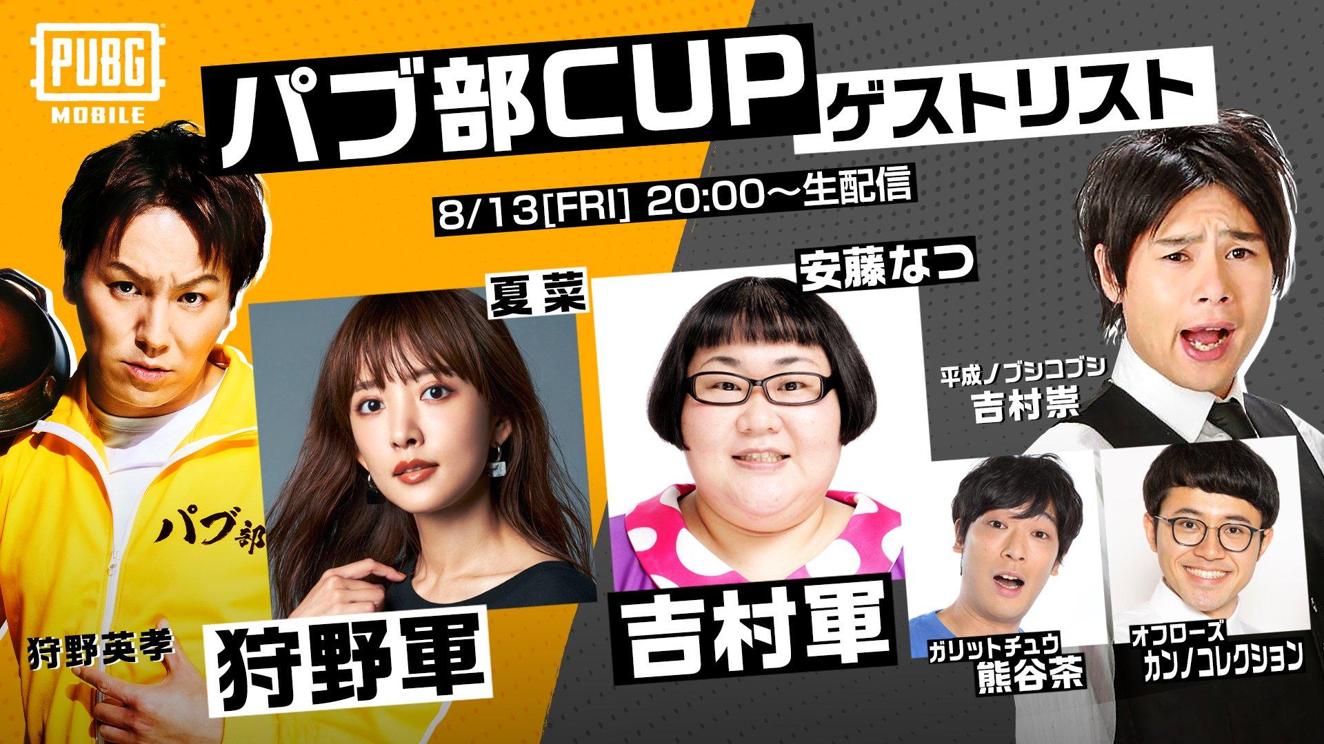【 猿の極み 】『パブ部CUP』出場!