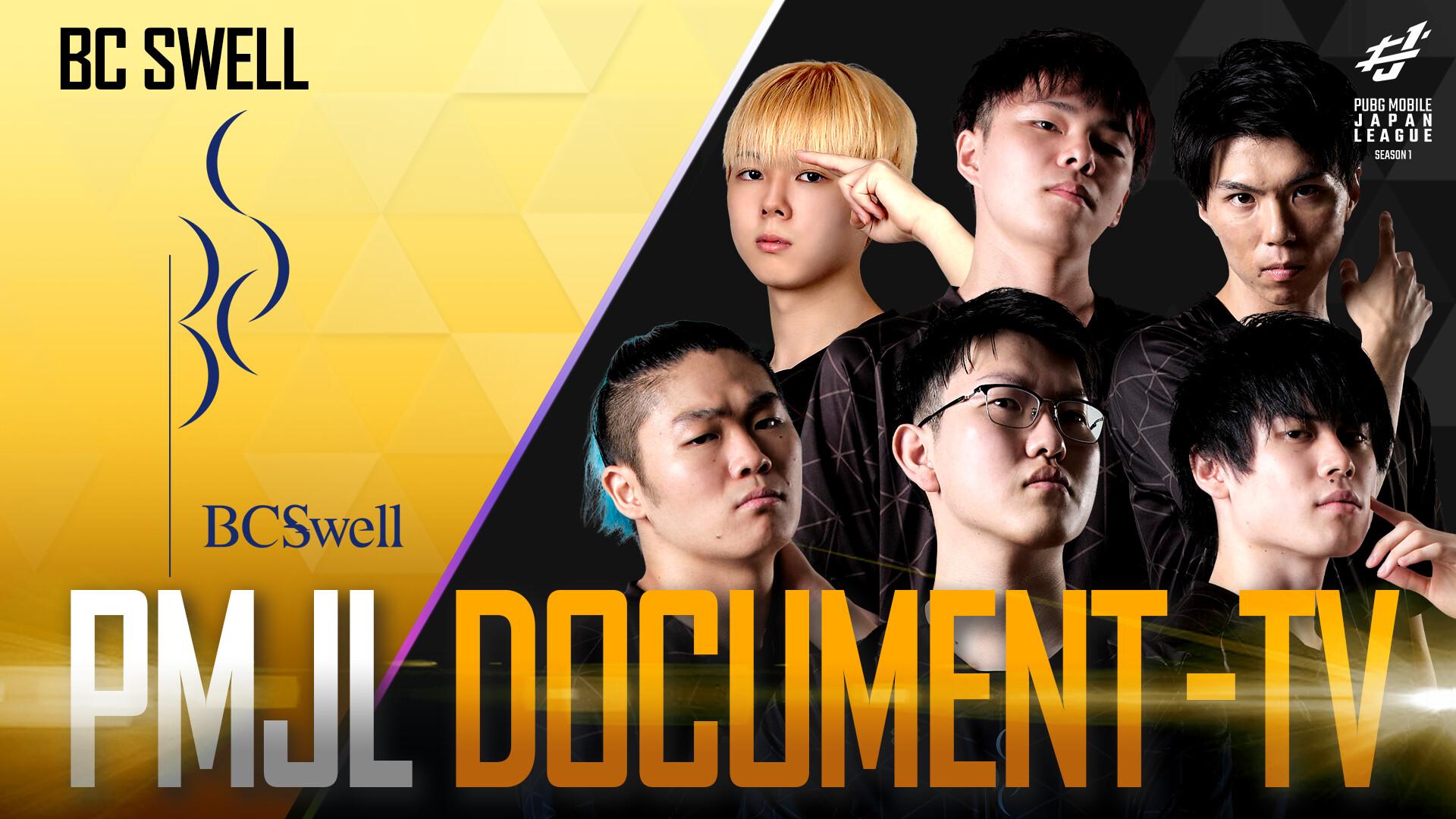 『 PMJL公式 』よりBC SWELLのドキュメント動画が公開!!