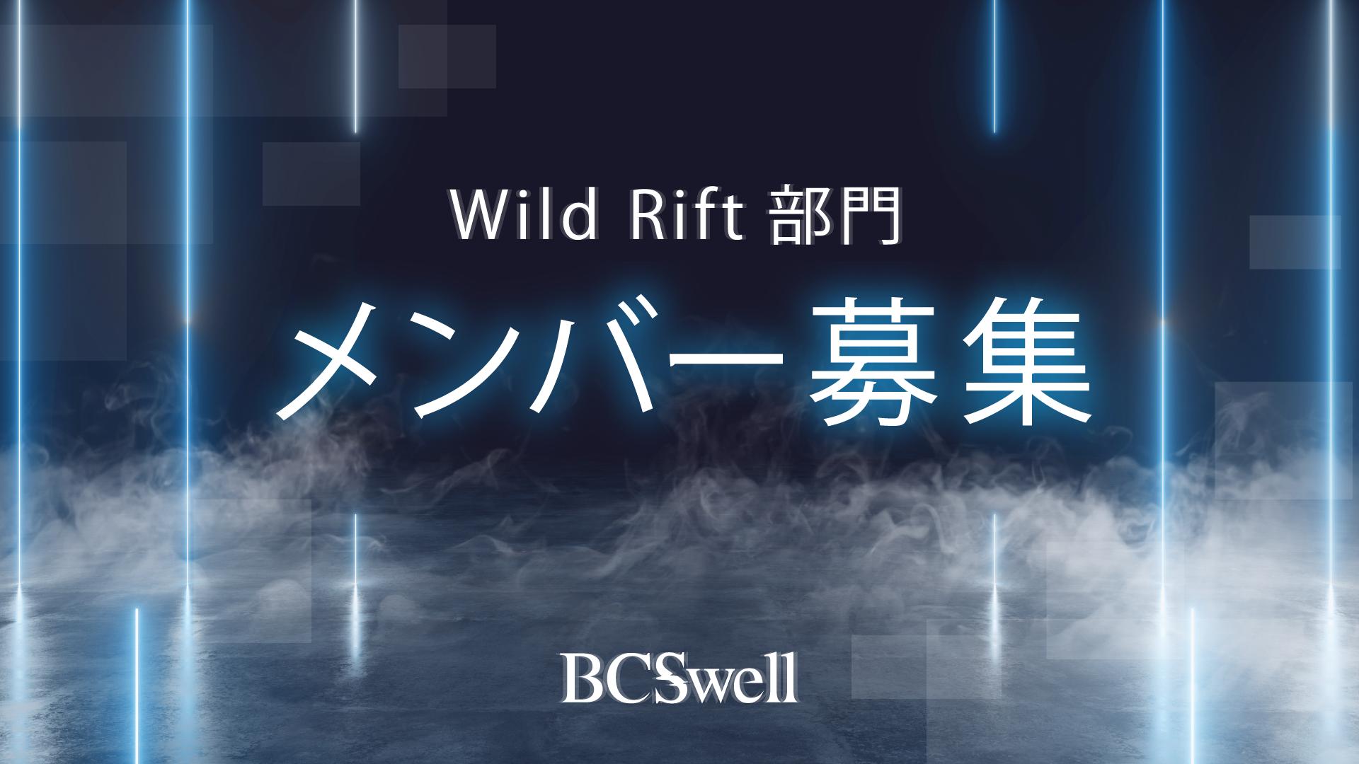 【ワイルドリフト部門 選手公募のお知らせ】