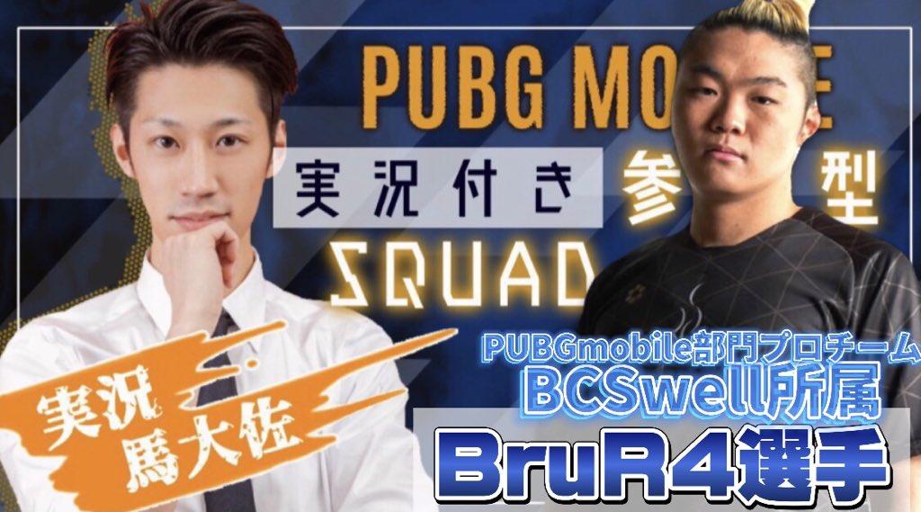 【 PUBG MOBILE部門 】BruR4選手 『馬ルム』実況出演